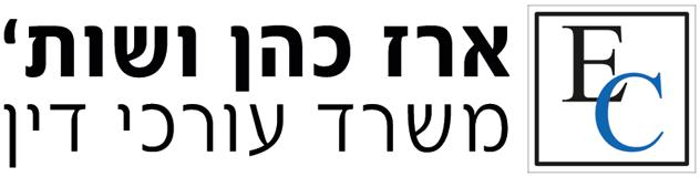 עורך דין ארז כהן